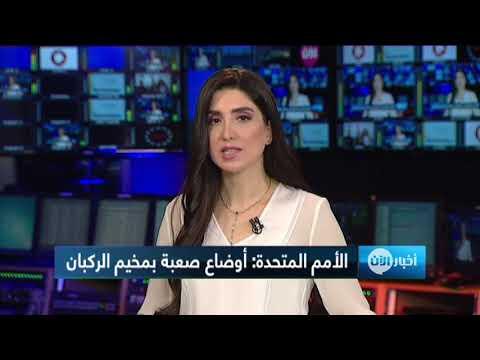 الأمم المتحدة: مخيم الركبان يعاني أوضاعا صعبة  - نشر قبل 11 ساعة