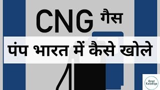 How To Open CNG Pump In India | How To Apply CNG Gas Station Franchise & Dealership In Your City