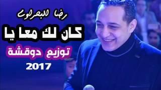 رضا البحراوى كان لك معايا اجمل حكاية | توزيع دوقشة 2017