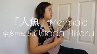 宇多田ヒカル -『人魚』Mermaid(ウクレレ弾き語り)