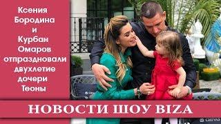 Ксения Бородина и Курбан Омаров отпраздновали двухлетие дочери Теоны
