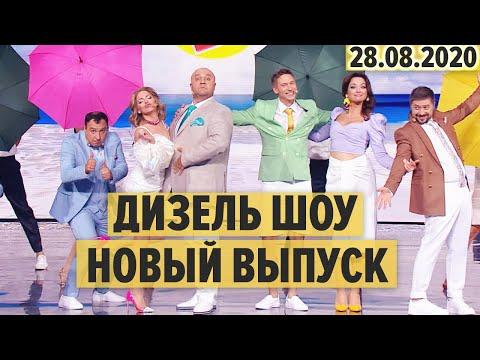 Дизель Шоу – 75 НОВЫЙ ВЫПУСК – 28.08.2020   ЮМОР ICTV - Видео онлайн