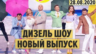 Дизель Шоу – 75 НОВЫЙ ВЫПУСК – 28.08.2020 | ЮМОР ICTV
