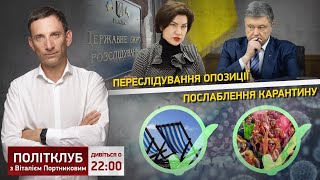 Політклуб | Політичні переслідування опозиції, збір підписів за відставку Уряду