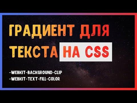 Градиент для текста на CSS