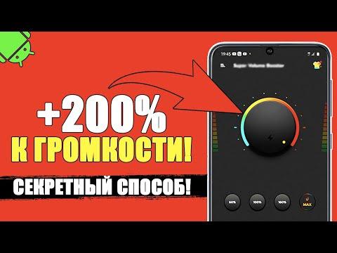 СЕКРЕТНАЯ НАСТРОЙКА ЗВУКА! Как на Телефоне УВЕЛИЧИТЬ ЗВУК? Сделать ЗВУК ГРОМЧЕ на Андройде Samsung