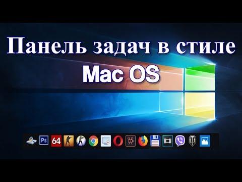 Панель задач Windows 10 в стиле Mac OS?