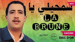 "Cheb Hasni ♫ Samhili Ya La Brune ♫ Best Of Hasni ""HD"""
