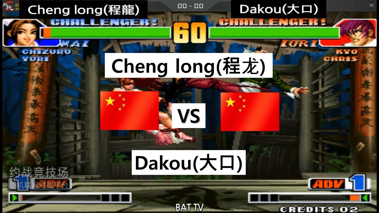 [kof 98] Cheng long(程龙) vs Dakou(大口) 2020-07-15