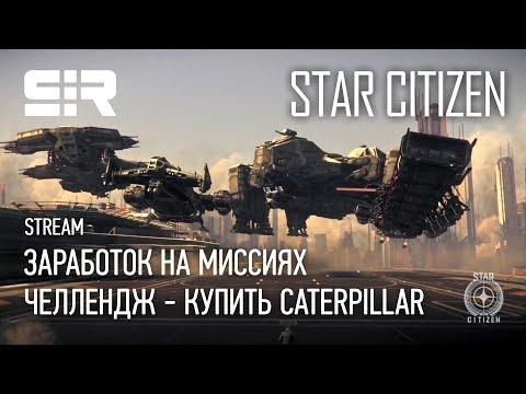 Star Citizen: Заработок на Миссиях | Челлендж - Купить CATERPILLAR | p.3.7