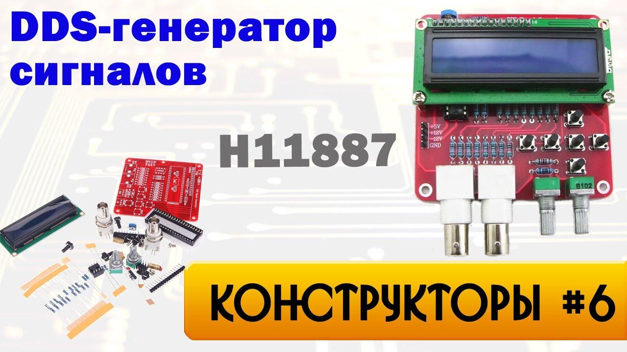 Конструктор DDS-генератор сигналов