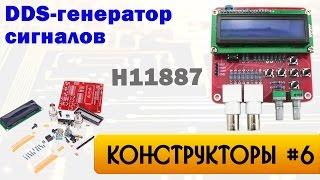 Конструктор DDS-генератор сигналов(Обзор конструктора с AliExpress: DDS-генератор сигналов (синусоида, прямоугольник, треугольник, пила, ЭКГ и шум,..., 2015-04-28T18:29:37.000Z)