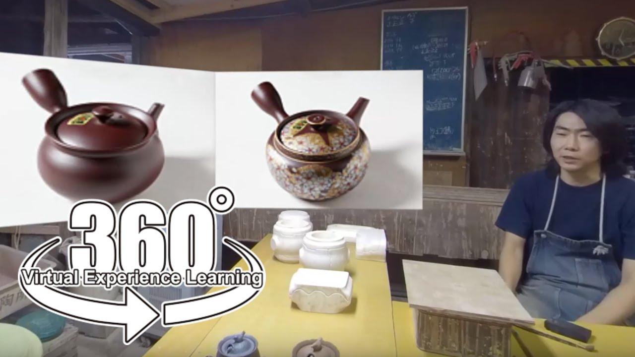 【3D-360°】 陶山製陶所 | 三重県四日市市 萬古焼