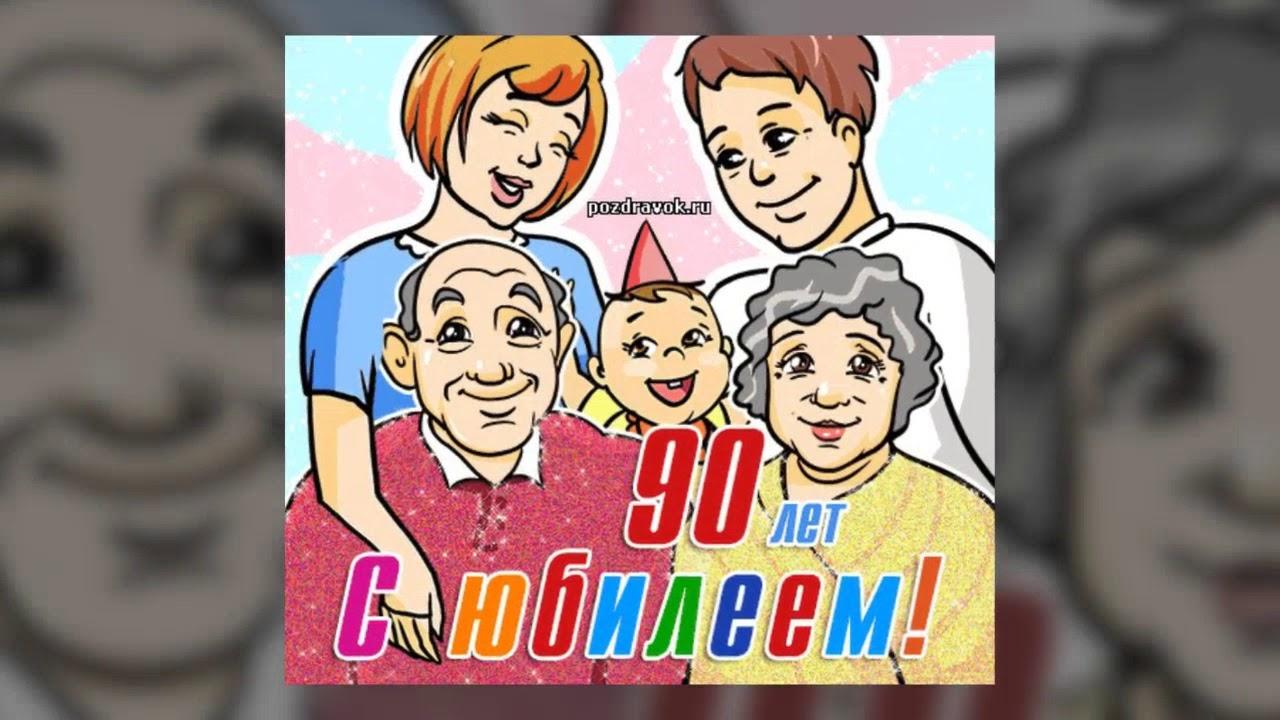 Губернатор поздравление с 90-летием