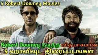 5 Hollywood Different Robert Downey movies Don't missed Must Watch in tamil | jillunu oru kathu