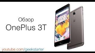 Обзор OnePlus 3T от GeekStarter