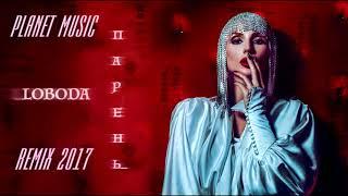 LOBODA - Парень (Ремикс версия) - Planet Music