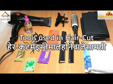 Tools Used In A Hair Cut (Hindi) (हिन्दी)