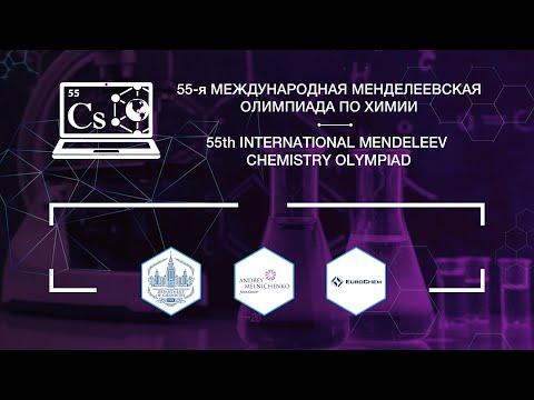 Открытие 55-й Международной Менделеевской олимпиады по химии/The Opening Ceremony Of The IMChO-55