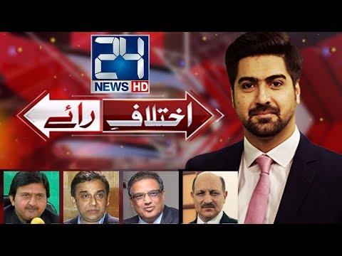Ikhatalaf E Rae | 13 November 2017 | 24 News HD