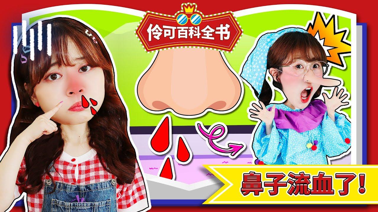 「伶可百科全書」 人為什麼會流鼻血呢?鼻子精靈為你解密!Why Do We Get Nosebleeds? 小伶玩具 | Xiaoling toy