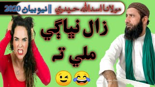 Molana Asadullah Khoro 🙆 Maee Nebagi Mele Ta ? 😆   Molana Asadullah Khuhro   Funny Bayan  