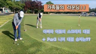 [골프] 아빠와 아들의 박빙 승부 ㅋㅋㅋ 야간 라운딩의…
