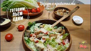 Самый вкусный, самый простой - знаменитый Салат Цезарь с креветками!!!