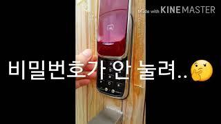 [디지털도어락] 비밀번…