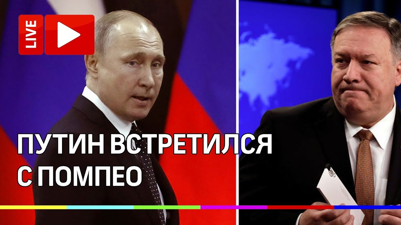 Помпео пришлось ждать  Путина в очереди