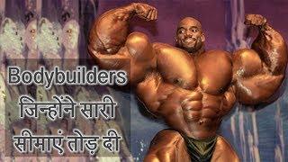 बॉडीबिल्डर्स (Bodybuilders) जिन्होंने सारी सीमाएं तोड़ दी  Bodybuilders Who Went WAY Too Far