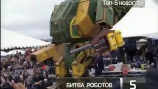 Американские Робототехники начали сборку Боевого Человекообразного Робота