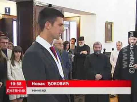 Orden Svetog Save za Novaka Djokovica (Order of St. Sava for Novak Djokovic)