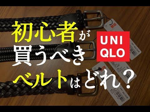 UNIQLO/ユニクロのレザーメッシュベルトをレビュー!初心者はどれを買えば良いの!?