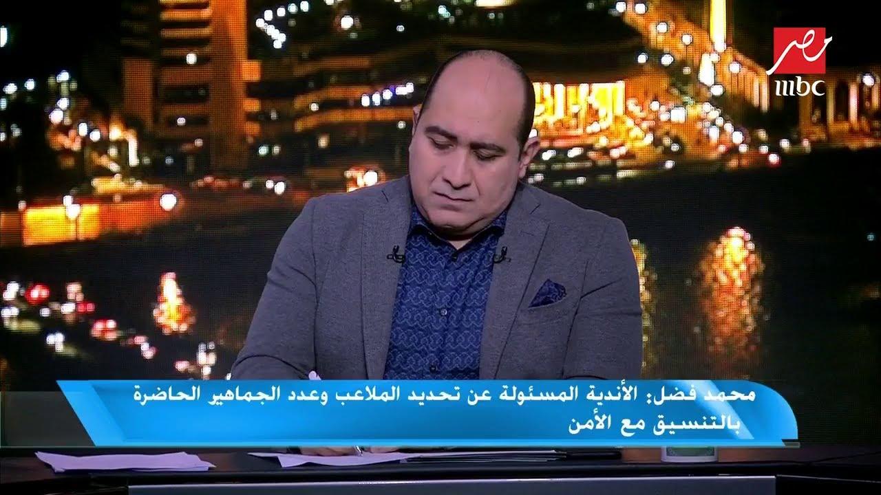 محمد فضل يكشف حقيقة تصريحه بإقامة السوبر المصري في اليمن أو سوريا أو العراق