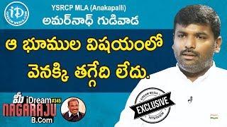 YSRCP MLA (Anakapalle) Amarnath Gudivada Full Interview    మీ iDream Nagaraju B.Com #345