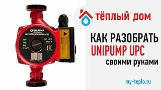 Как разобрать циркуляционный насос Unipump UPC 25-80 своими руками