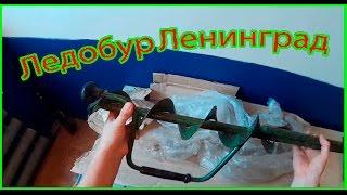 Льодобур Ленінград - Анбоксинг посилки з OLX