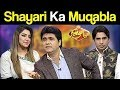 Shayari Ka Muqabla | Syasi Theater | 26 September 2018 | Express News