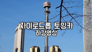 롯데월드 [자이로드롭 토잉카] 하강영상