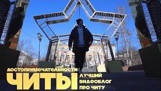Фото Лучший видеоблог про Читу. Щербаков одобрил Елку. Учу монтажу видео