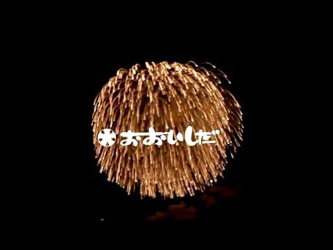 【VR動画番組】「日本一間近で見られる花火大会」を360°動画で!山形県大石田町最上川花火大会2016
