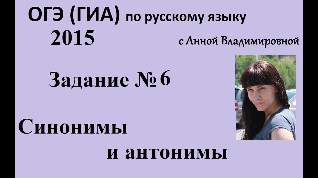Русский язык. 9 класс, 2016.Задание 6, подготовка к ОГЭ(ГИА) с Анной Владимировной