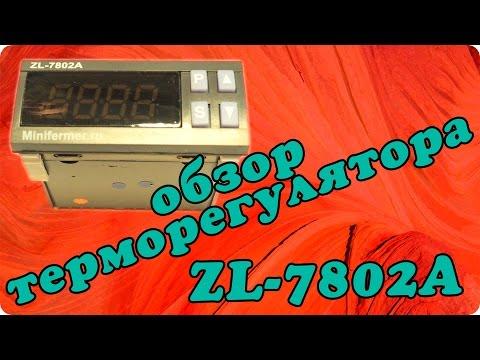 видео: Обзор и инструкция терморегулятора для инкубатора lilytech zl-7802a