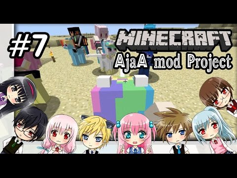 [ Minecraft AjaA Mod Project ] #07 : มาขี่ม้าโพนี่กันเถอะ =w=
