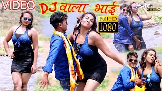 #DJ Wala Bhai //New Khortha Video //डीजे वाला …