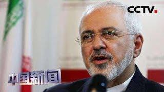 [中国新闻] 美称将向中东增兵约1500人 伊朗外长扎里夫:将威胁国际和平与安全 | CCTV中文国际