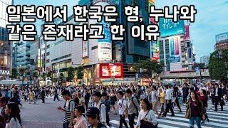 현재 일본에서 한국은 형 누나와 같은 존재라고 하는 이유