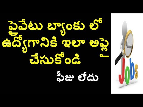 Job Notification details in Private Bank || Latest Job updates 2017 in Telugu