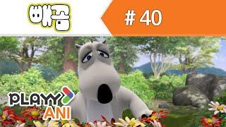 [빼꼼(Benard Bear) 시즌1] 40화 멧돼지